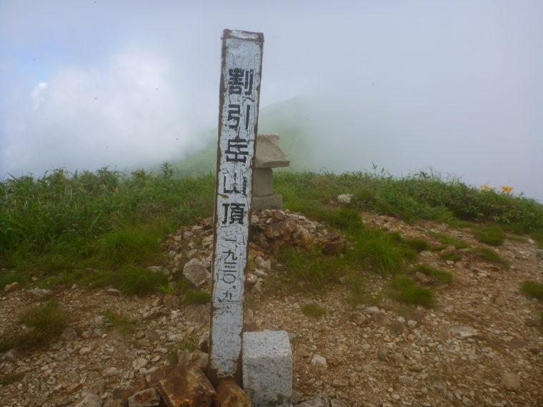 割引岳山頂
