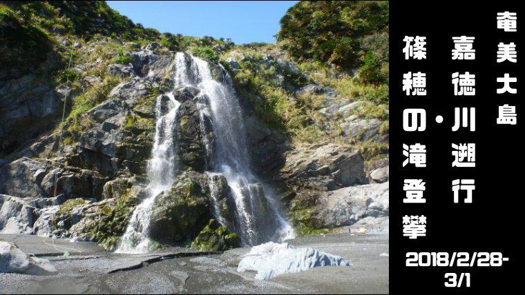 篠穂の滝 嘉徳川
